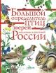 Большой определитель зверей, амфибий, рептилий, птиц, насекомых и растений России